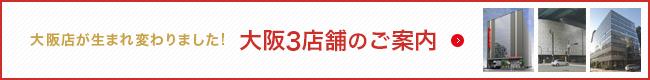大阪本店(新館)プレオープン