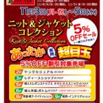 売出し予告ポスター20140302
