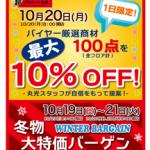 売出し予告ポスター20141019