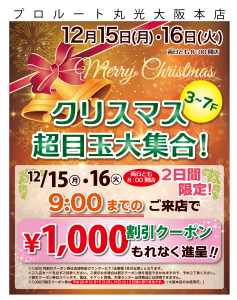 売出し予告ポスター201412