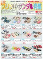 slipper_top