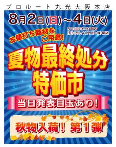 売出し予告ポスター20150316