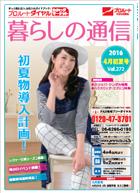 20160328kurashi