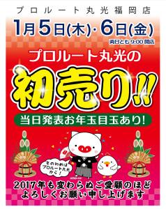 fukuoka170105