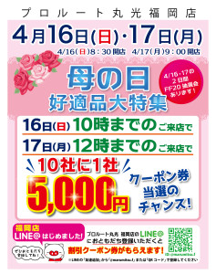 fukuoka0416