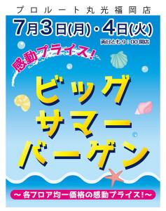 fukuoka0703