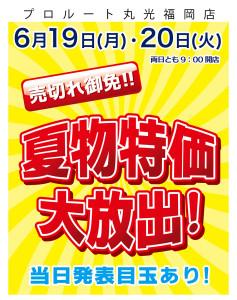 fukuoka0619_900p
